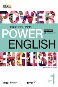 POWER ENGLISH(방송교재 2018년 1월)