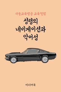 성령의 네비게이션과 악어섬(서울교육방송 교육칼럼)