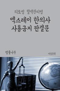 엑스레이 한의사 사용금지 판결문 (의료법, 혈액관리법)