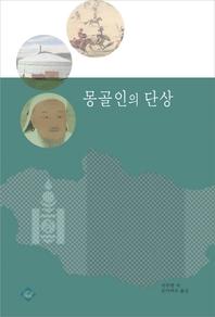 몽골인의 단상