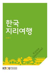 한국지리여행