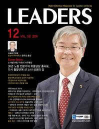 LEADERS 12월호