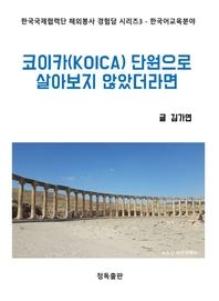코이카 단원으로 살아보지 않았더라면. 한국국제협력단 해외봉사 경험담 시리즈3-한국어교육 분야