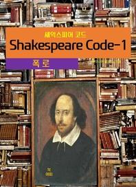 셰익스피어 코드 Shakespeare Code-1 _폭로