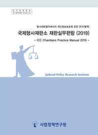형사재판절차에서의 개인정보보호에 관한 연구 별책-국제형사재판소 재판실무편람(2019)