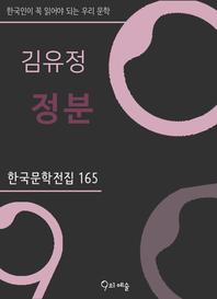 김유정 - 정분