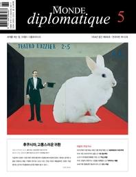 르몽드 디플로마티크(Le Monde Diplomatique)(한국어판)(2021년 5월호) - 후쿠시마, 고통스러운 귀향