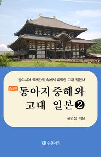 일본 고대사 동아지중해와 고대 일본(증보판). 2