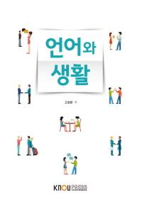 언어와 생활(1학기, 워크북 포함)
