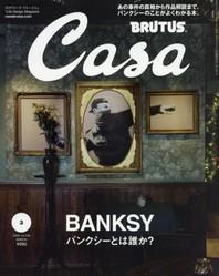 카사브루터스 CASA BRUTUS 2020.03 (특집: BANKSY)