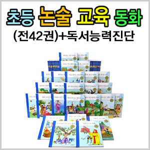 초등 논술 교육동화(전42권)