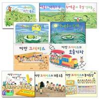 웅진주니어/까만 크레파스 시리즈 5권+누에콩 시리즈5권 패키지세트(전10권)/나카야 미와 그림책