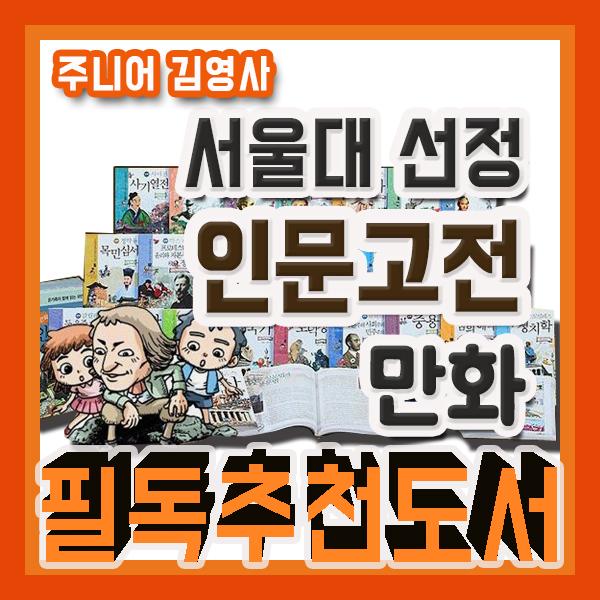 [주니어김영사] 서울대 선정 만화 인문고전 60권세트 초등학생 인문고전 학습만화
