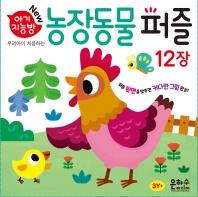 New 아기지능방 농장동물 퍼즐