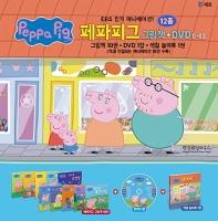 페파피그 그림책+DVD B세트