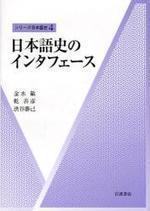 日本語史のインタフェ―ス
