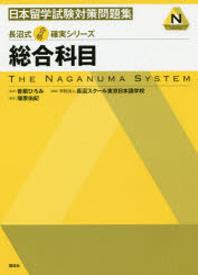 日本留學試驗對策問題集總合科目