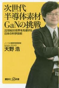 次世代半導體素材GAN(ガン)の挑戰 22世紀の世界を先導する日本の科學技術