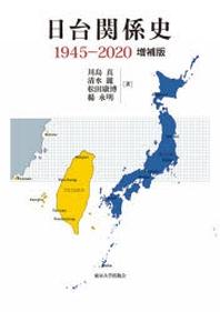 日台關係史 1945-2020
