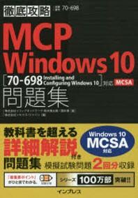 MCP WINDOWS 10問題集(70-698 INSTALLING AND CONFIGURING WINDOWS 10)對應MCSA 試驗番號70-698