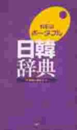 NEWポ―タブル日韓辭典