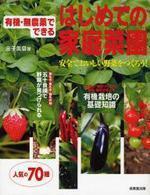 有機.無農藥でできるはじめての家庭菜園 安全でおいしい野菜をつくろう!