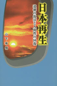 日本再生 道德の復活と人間性の回復