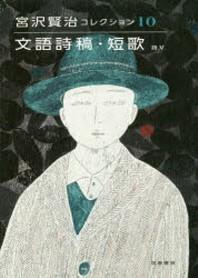 宮澤賢治コレクション 10
