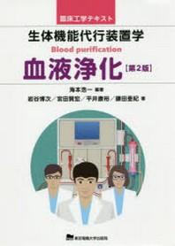 生體機能代行裝置學 血液淨化
