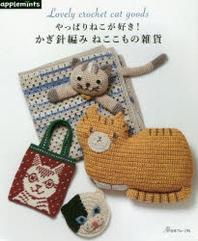 やっぱりねこが好き!かぎ針編みねここもの雜貨