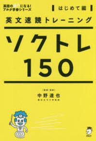 ソクトレ150 英文速讀トレ-ニング はじめて編