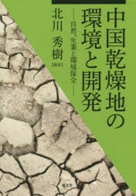 中國乾燥地の環境と開發 自然,生業と環境保全