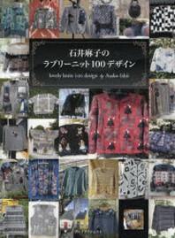 石井麻子のラブリ-ニット100デザイン