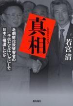 眞相-北朝鮮拉致被害者の子供たちはいかにして日本に歸還したか