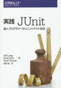 實踐JUNIT 達人プログラマ-のユニットテスト技法