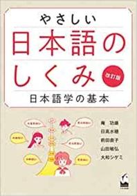 やさしい日本語のしくみ 日本語學の基本