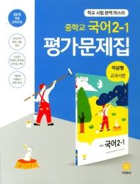중학교 국어 2-1 평가문제집(이삼형 교과서편)(2021)