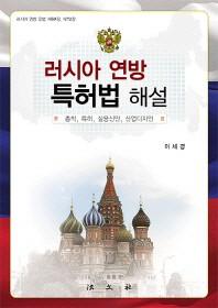 러시아 연방 특허법 해설