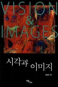시각과 이미지
