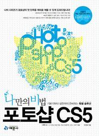 나만의 비법 포토샵 CS5
