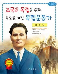 윤봉길: 조국의 독립을 위해 목숨을 바친 독립운동가