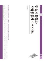 민속기록학과 지역공동체 아카이브