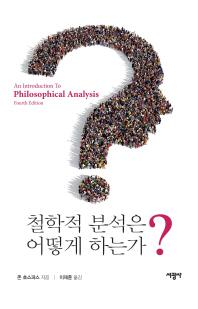 철학적 분석은 어떻게 하는가?
