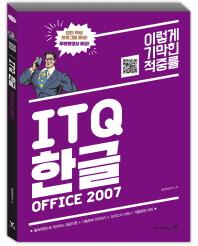 이기적 in ITQ 한글 Office 2007(2017)