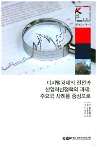 디지털경제의 진전과 산업혁신정책의 과제: 주요국 사례를 중심으로