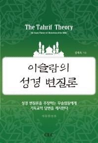 이슬람의 성경 변질론(The Tahrif Theory)