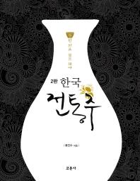 쌀된 되로 물도 돼야 한국 전통주 교과서