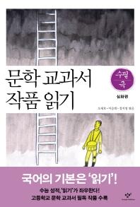 문학 교과서 작품 읽기 수필 극: 심화편