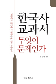 한국사 교과서, 무엇이 문제인가