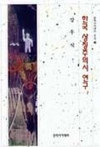 한국 상징주의시 연구(문학아카데미신서 30)